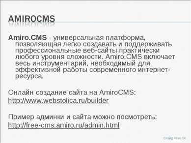 Amiro.CMS- универсальная платформа, позволяющая легко создавать и поддержива...