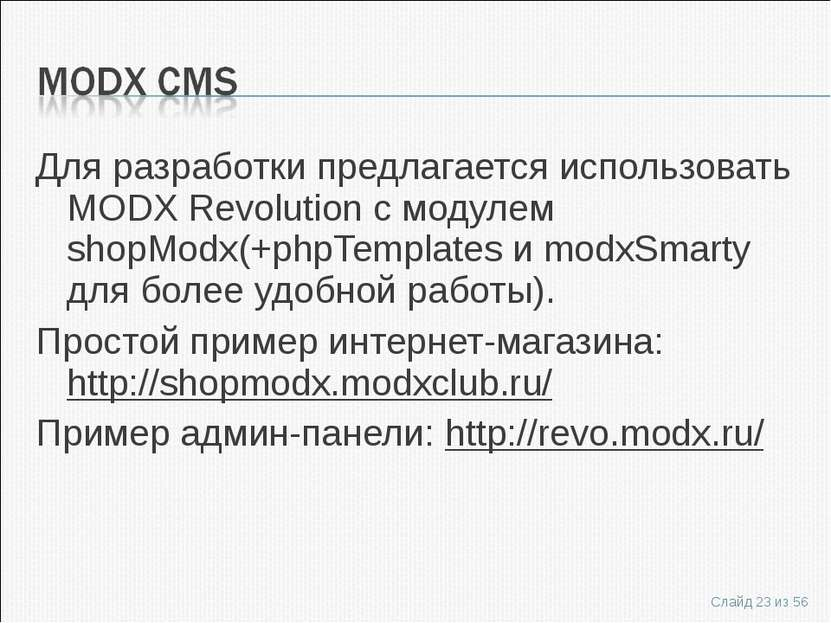 Для разработки предлагается использовать MODX Revolution с модулем shopModx(+...