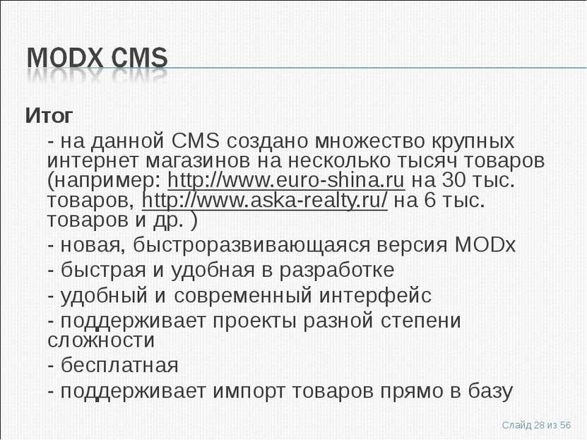 Итог - на данной CMS создано множество крупных интернет магазинов на нескольк...
