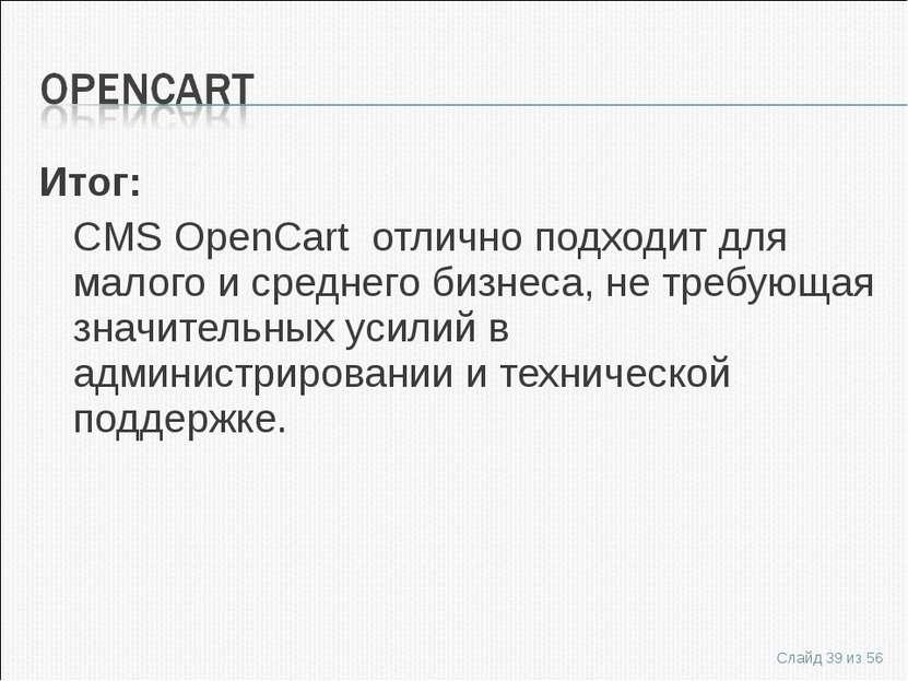 Итог: CMS OpenCart отлично подходит для малого и среднего бизнеса, не требую...