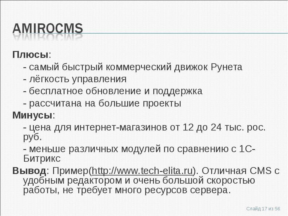 Плюсы: - самый быстрый коммерческий движок Рунета - лёгкость управления - бес...