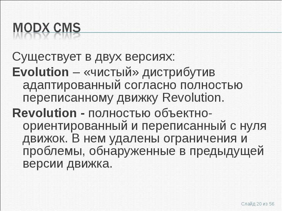 Существует в двух версиях: Evolution – «чистый» дистрибутив адаптированный со...