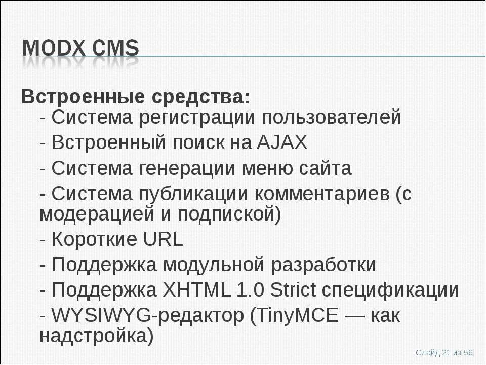 Встроенные средства: - Система регистрации пользователей - Встроенный поиск н...