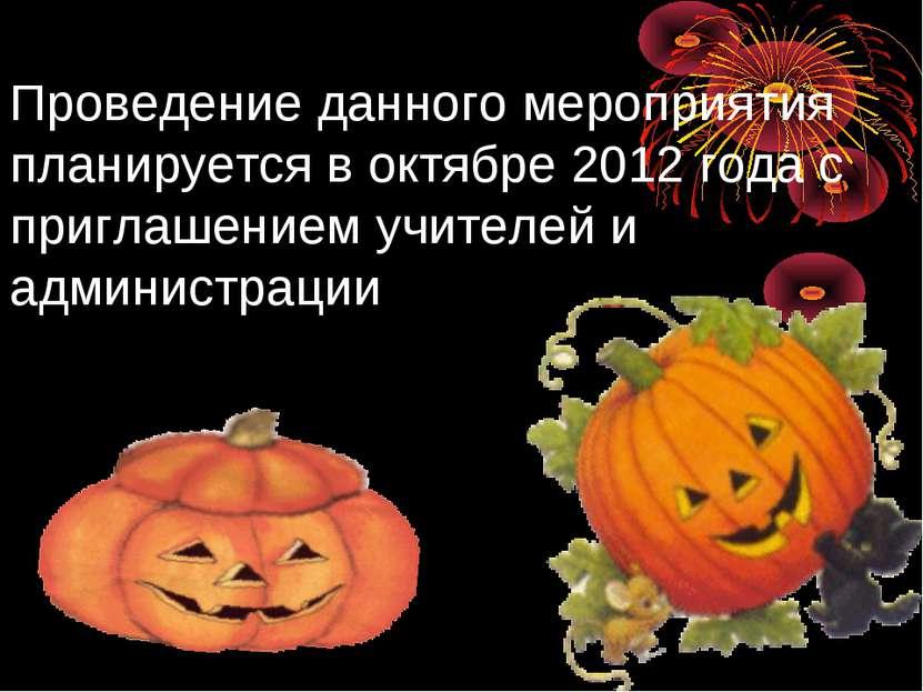 Проведение данного мероприятия планируется в октябре 2012 года с приглашением...