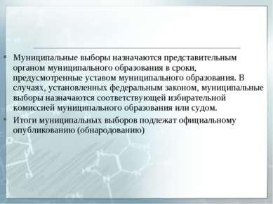 Муниципальные выборы назначаются представительным органом муниципального обра...