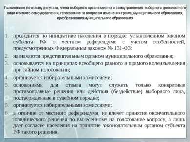 Голосование по отзыву депутата, члена выборного органа местного самоуправлени...