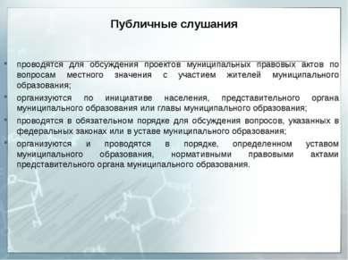 проводятся для обсуждения проектов муниципальных правовых актов по вопросам м...
