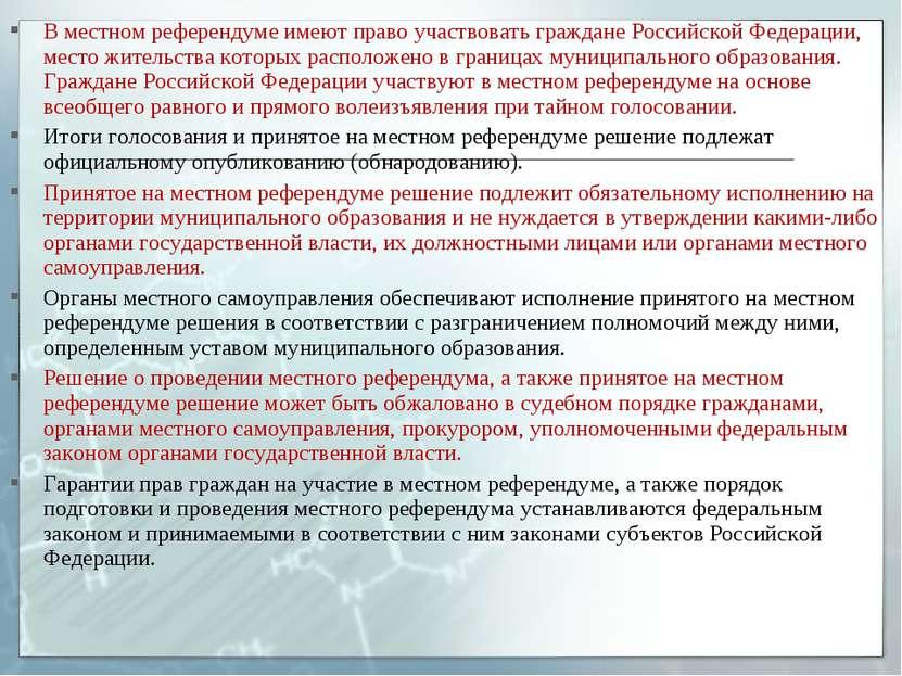 В местном референдуме имеют право участвовать граждане Российской Федерации, ...