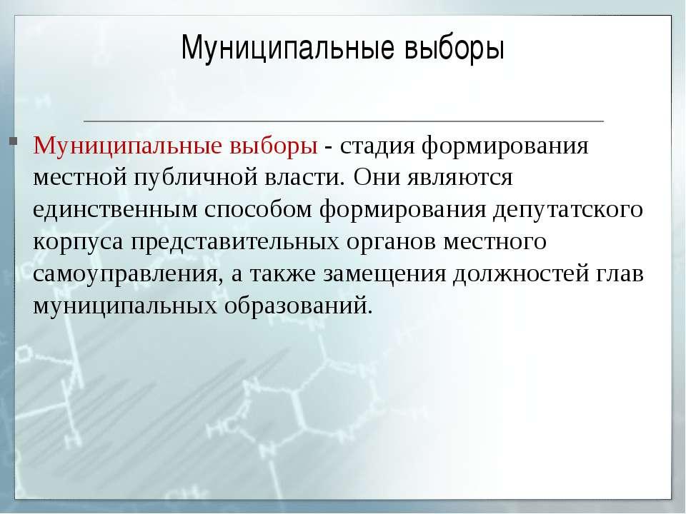 Муниципальные выборы Муниципальные выборы - стадия формирования местной публи...