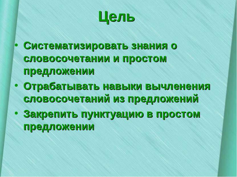 Цель Систематизировать знания о словосочетании и простом предложении Отрабаты...