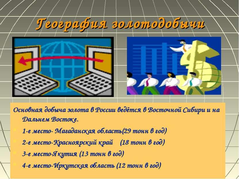 География золотодобычи Основная добыча золота в России ведётся в Восточной Си...