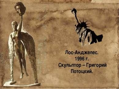 Лос-Анджелес. 1996 г. Скульптор – Григорий Потоцкий.