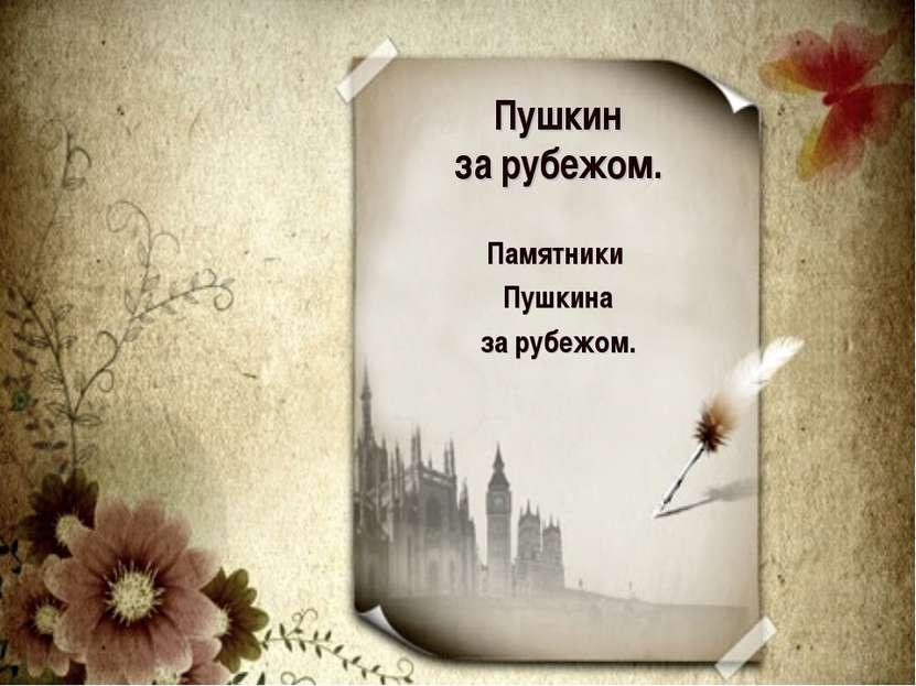 Пушкин за рубежом. Памятники Пушкина за рубежом.