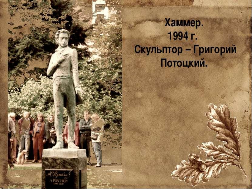 Хаммер. 1994 г. Скульптор – Григорий Потоцкий.