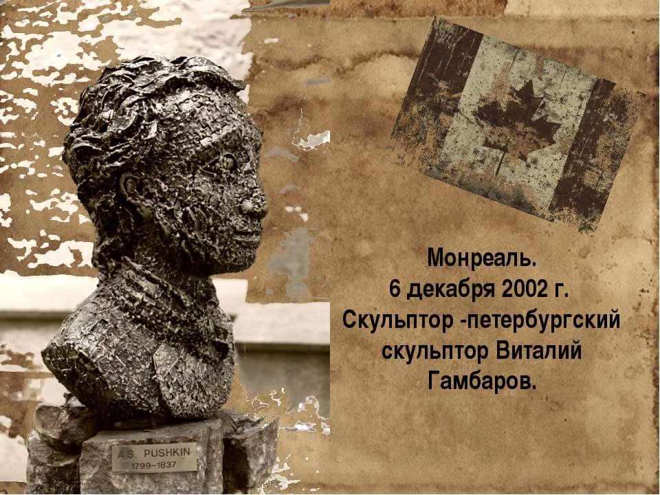 Монреаль. 6 декабря 2002 г. Скульптор -петербургский скульптор Виталий Гамбаров.