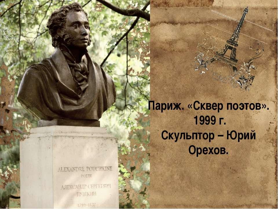 Париж. «Сквер поэтов». 1999 г. Скульптор – Юрий Орехов.