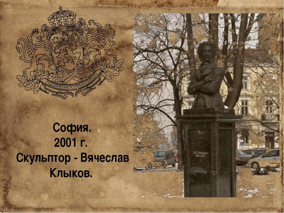 София. 2001 г. Скульптор - Вячеслав Клыков.