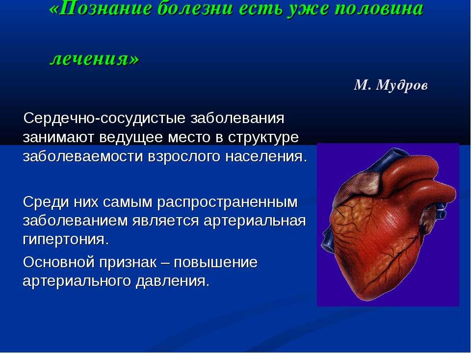 «Познание болезни есть уже половина лечения» М. Мудров Сердечно-сосудистые за...