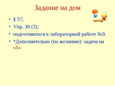 Задание на дом § 57; Упр. 30 (2); подготовиться к лабораторной работе №9. *До...