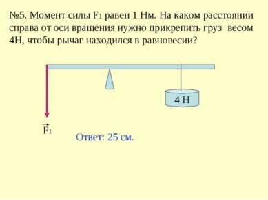 №5. Момент силы F1 равен 1 Нм. На каком расстоянии справа от оси вращения нуж...