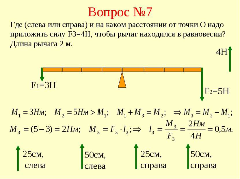 Вопрос №7 Где (слева или справа) и на каком расстоянии от точки О надо прилож...