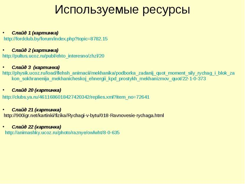 Используемые ресурсы Слайд 1 (картинка) http://fordclub.by/forum/index.php?to...