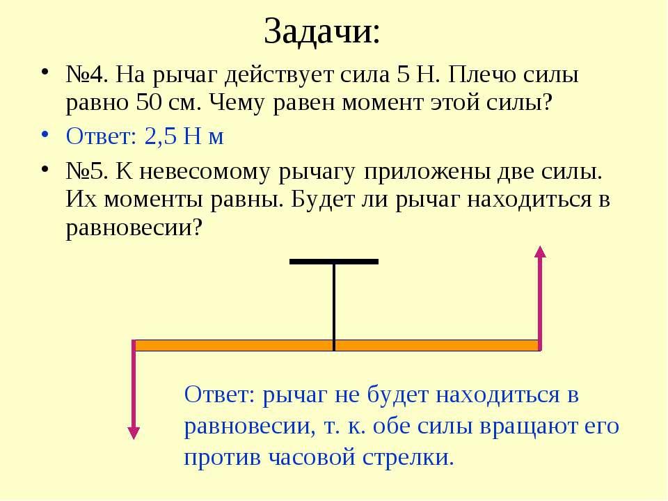 Задачи: №4. На рычаг действует сила 5 Н. Плечо силы равно 50 см. Чему равен м...