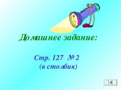 Домашнее задание: Стр. 127 № 2 (в столбик)