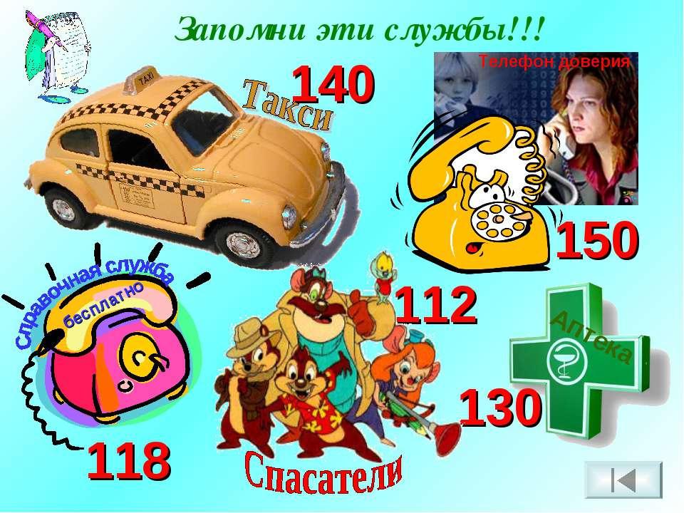 118 112 140 130 150 бесплатно Телефон доверия Аптека Запомни эти службы!!!