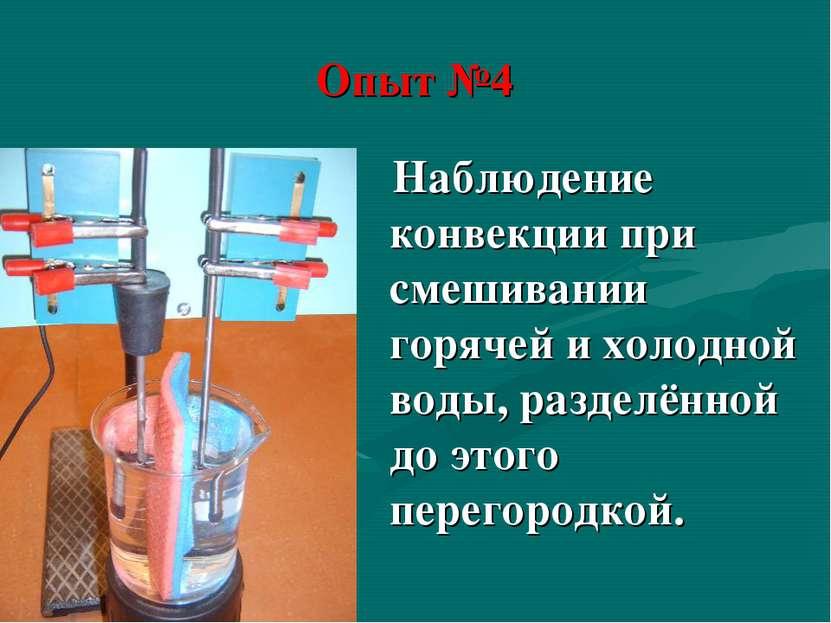 Опыт №4 Наблюдение конвекции при смешивании горячей и холодной воды, разделён...