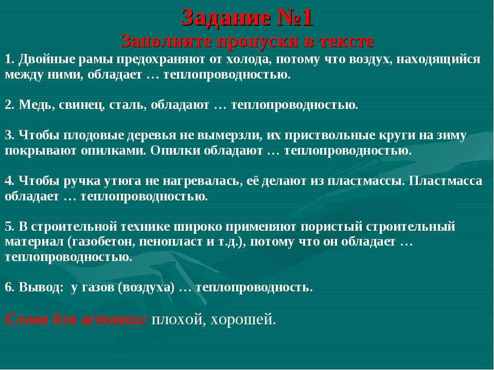 Задание №1 Заполните пропуски в тексте 1. Двойные рамы предохраняют от холода...