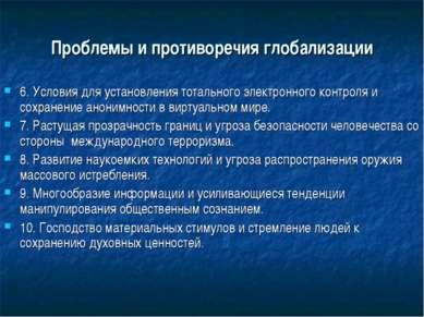Проблемы и противоречия глобализации 6. Условия для установления тотального э...