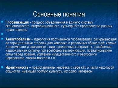 Основные понятия Глобализация - процесс объединения в единую систему экономич...
