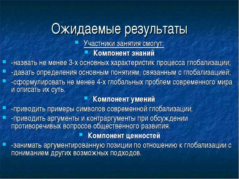 Ожидаемые результаты Участники занятия смогут: Компонент знаний -назвать не м...