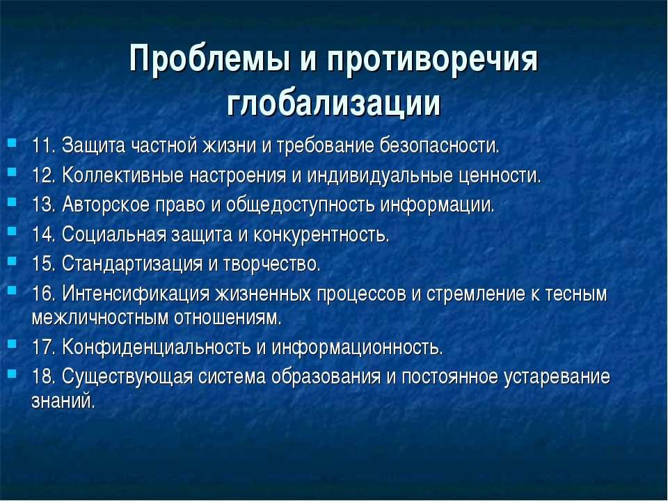 Проблемы и противоречия глобализации 11. Защита частной жизни и требование бе...