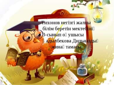 Тихонов негізгі жалпы білім беретін мектебінің 3-сынып оқушысы Ғадылбекова Ди...