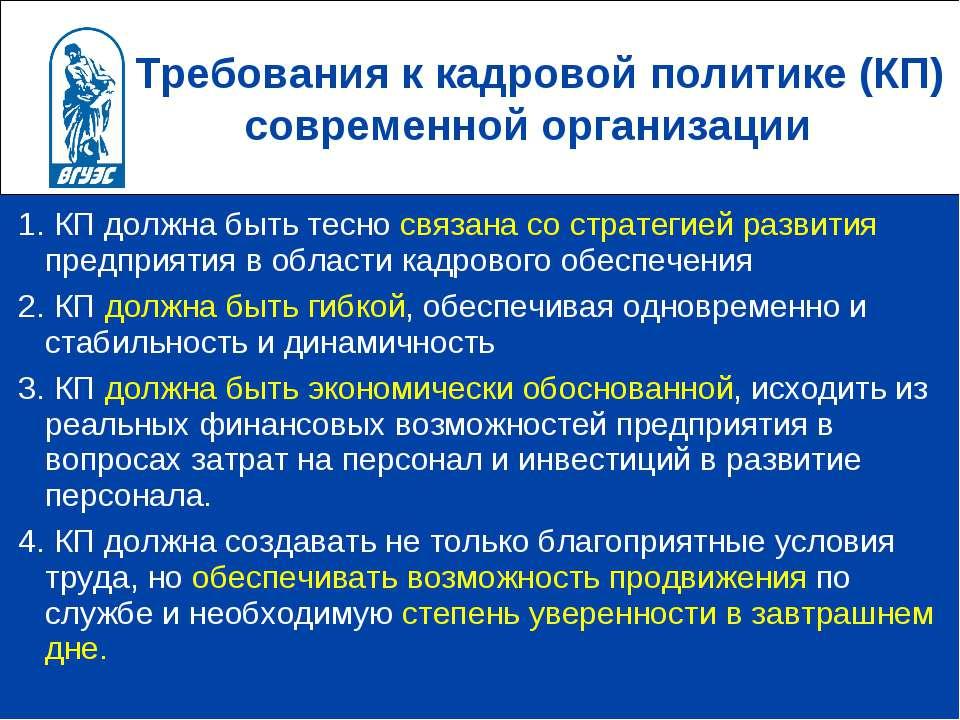 Требования к кадровой политике (КП) современной организации 1. КП должна быть...