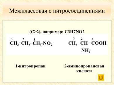 Задача. Определите формулу аминокислоты, если массовые доли углерода, водород...