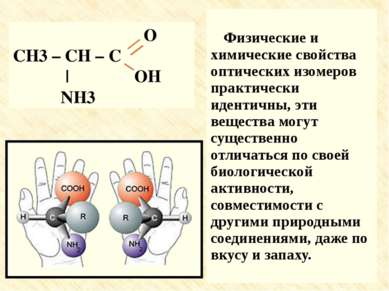 Физические и химические свойства оптических изомеров практически идентичны, э...