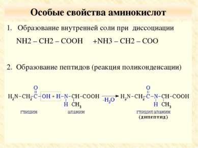 Особые свойства аминокислот Образование внутренней соли при диссоциации NH2 –...