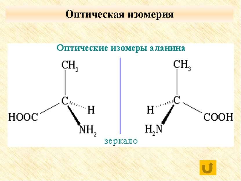 Задание №1 1. а: 2-аминопропановая кислота е: 3-аминопропановая кислота 2. б:...
