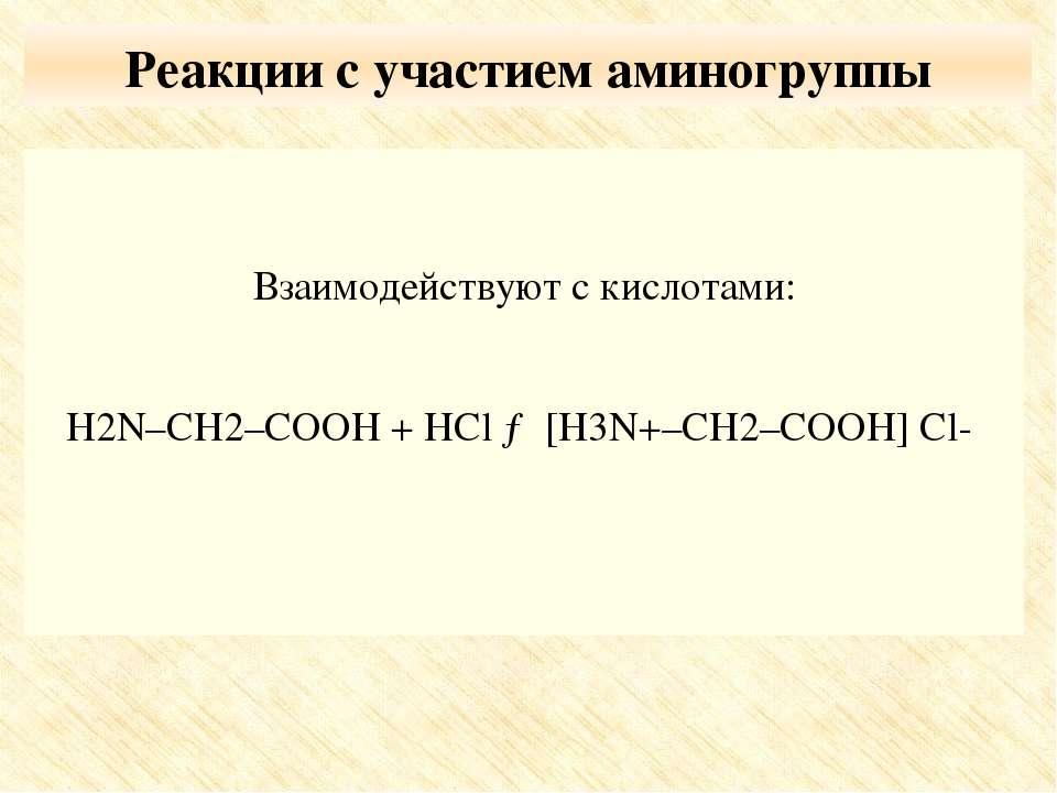 Реакции с участием аминогруппы Взаимодействуют с кислотами: H2N–CH2–COOH + HC...