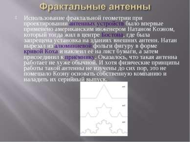 Использование фрактальной геометрии при проектировании антенных устройств был...