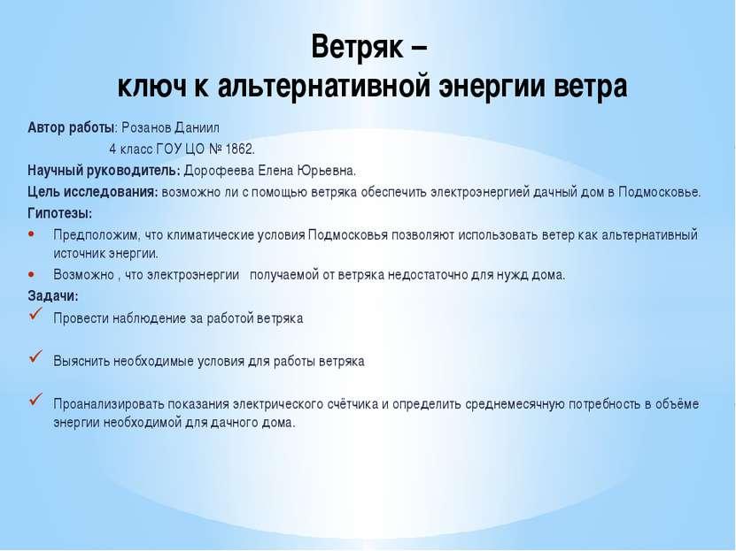 Автор работы: Розанов Даниил 4 класс ГОУ ЦО № 1862. Научный руководитель: Дор...