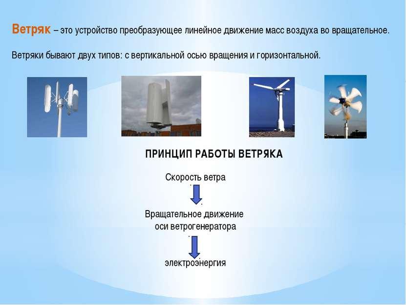 Ветряк – это устройство преобразующее линейное движение масс воздуха во враща...