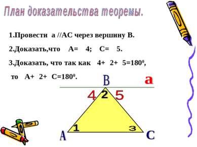 1.Провести а //АС через вершину В. 2.Доказать,что ∠ A= ∠ 4; ∠ C= ∠ 5. 3.Доказ...