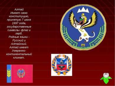 Алтай Имеет свою конституцию, принятую 7 июня 1997 года, государственные симв...