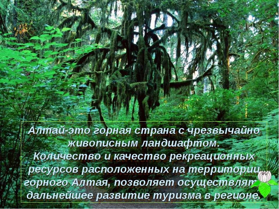 Алтай-это горная страна с чрезвычайно живописным ландшафтом. Количество и кач...