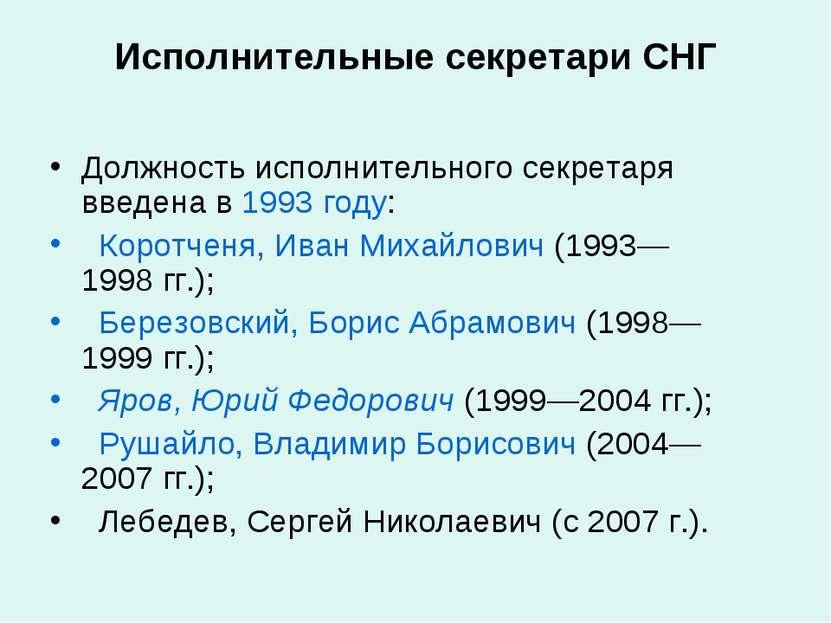 Исполнительные секретари СНГ Должность исполнительного секретаря введена в 19...
