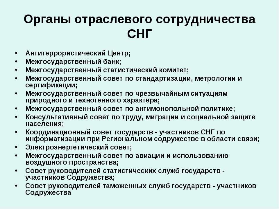 Органы отраслевого сотрудничества СНГ Антитеррористический Центр; Межгосудар...